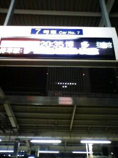 6月15日(2) ありがとう名古屋