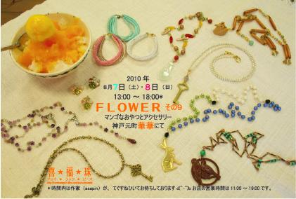 Flower9_01