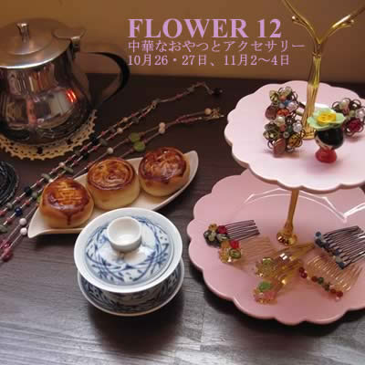 Flower12_2
