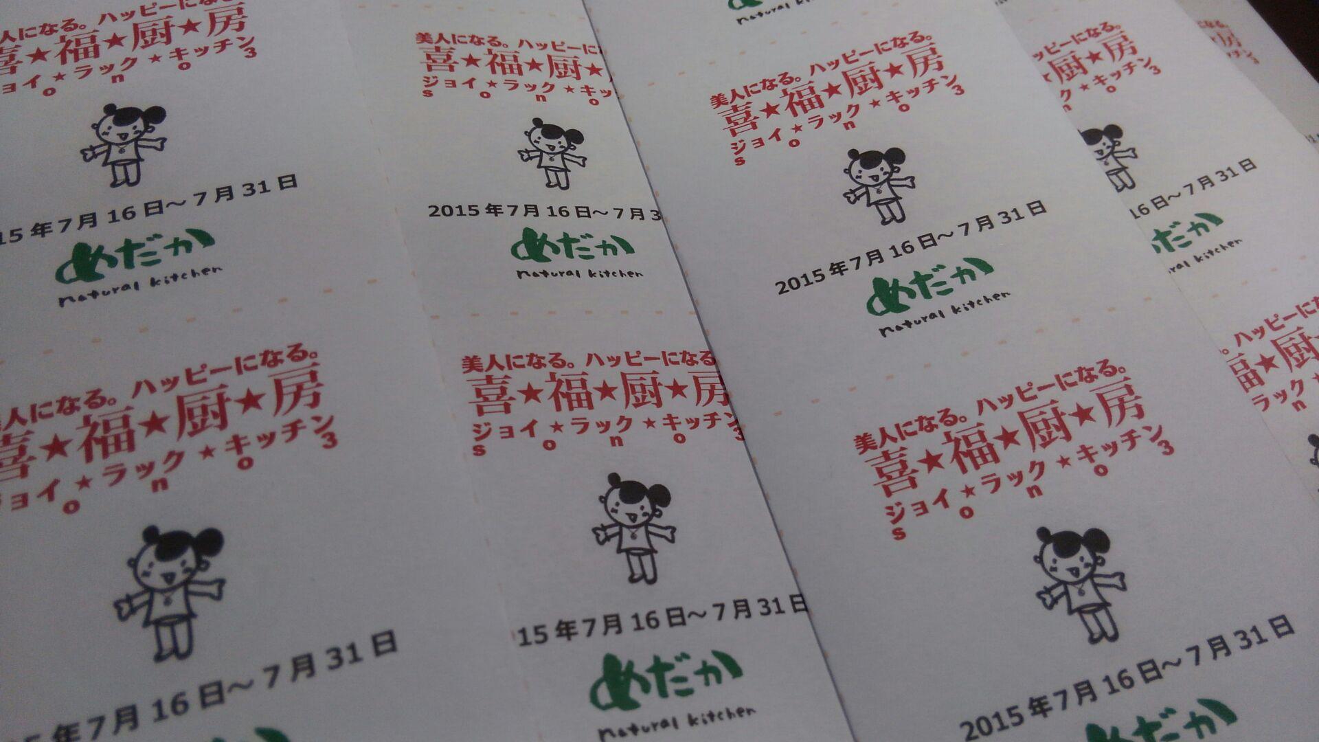 2015年7月16日 本日スタート!喜★福★厨★房(ジョイラックキッチン)
