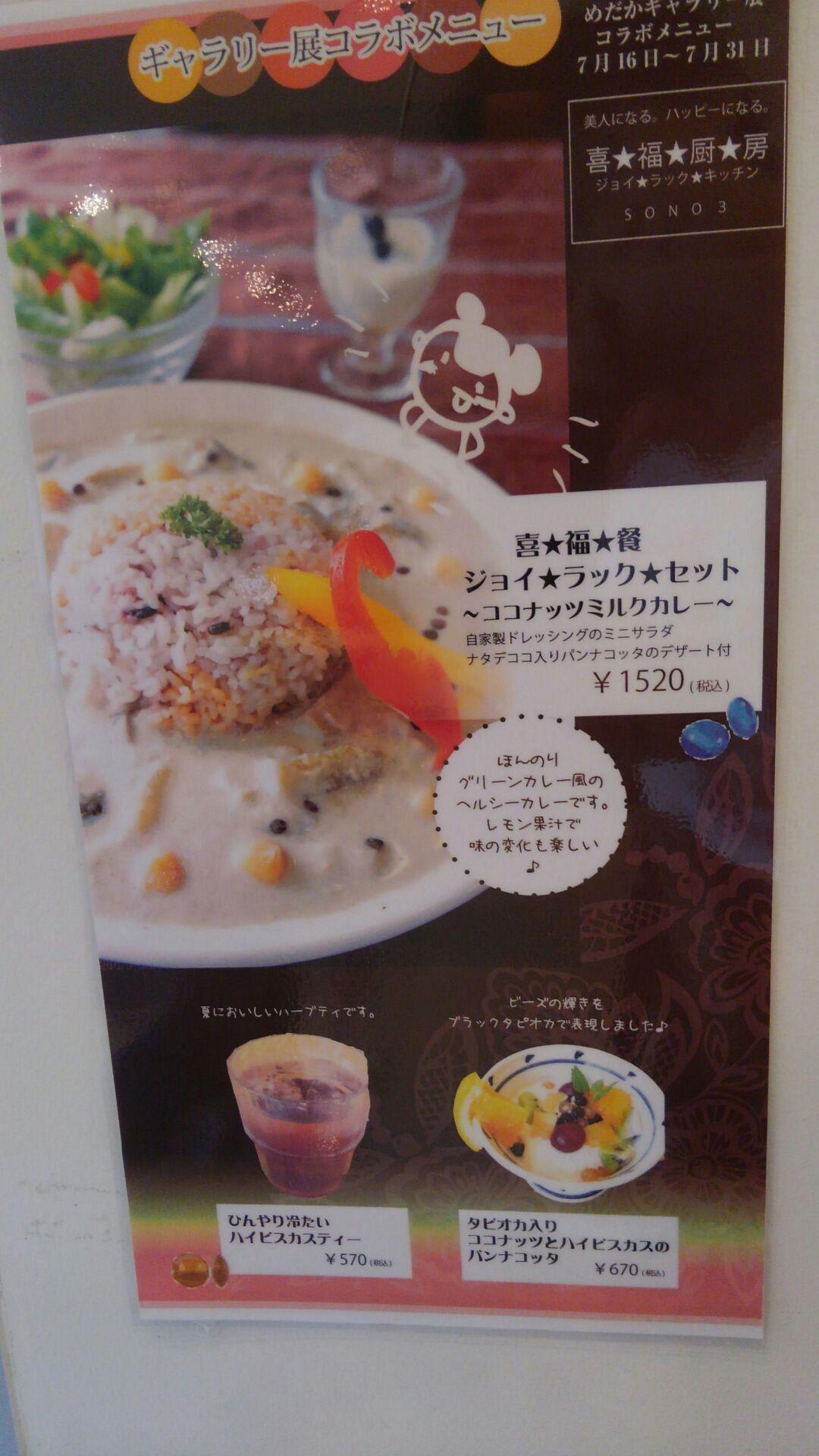 2015年7月18日 喜★福★厨★房 美味しそう。
