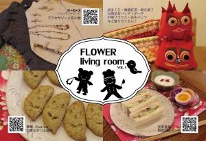 Flower2019_dmomote